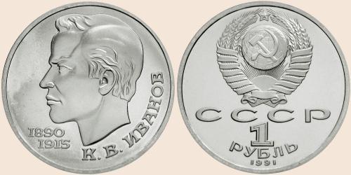 Münzkatalog Online 1 Rubel 1991 100 Geburtstag Von Konstantin Iwanow